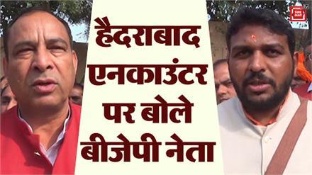 Hyderabad Encounter पर BJP नेताओं की प्रतिक्रिया, जरा सुनिए क्या कहा
