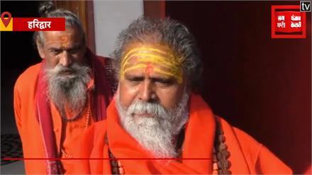 अखाड़ा परिषद के अध्यक्ष नरेंद्र गिरी ने ओवैसी को क्यों कहा 'देशद्रोही', देखें वीडियो
