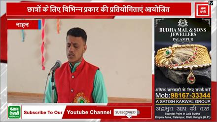 संस्कृत भाषा के प्रचार प्रसार के लिए हुई प्रतियोगिता, 4 जिलों से छात्रों ने लिया भाग