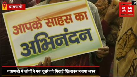 हैदराबाद के हैवानों को मिली सजा, वाराणसी में लोगों ने मनाया जश्न