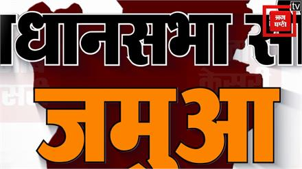 Vidhan Sabha Election 2019: एक नजर जमुआ  पर।। Jamua      vidhansabha seat