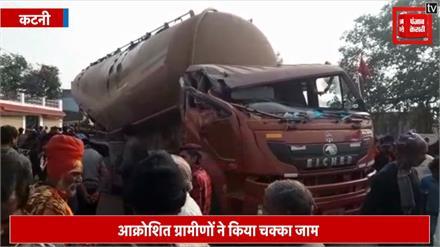 बेकाबू ट्रक ने बाइक सवार 3 लोगों को रौंद डाला, आक्रोशित ग्रामीणों ने किया चक्का जाम
