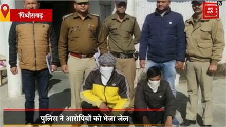 पिथौरागढ़ में पुलिस को मिली सफलता, एक किलो चरस के साथ दो तस्कर गिरफ्तार