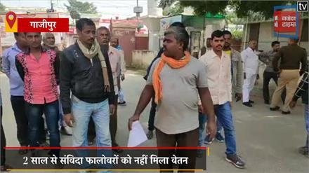 गाजीपुर में डीएम से मिले संविदा फालोवर, 2 साल से नहीं मिला वेतन