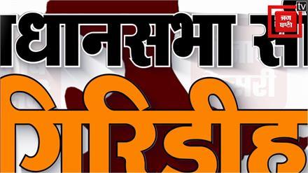 Vidhan Sabha Election 2019: एक नजर गिरिडीह पर।। Giridih vidhansabha seat