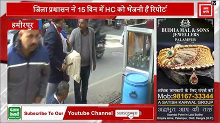 हमीरपुर में खोखाधारकों के खिलाफ जारी है कार्रवाई, प्रशासन ने उठाया बड़ा कदम