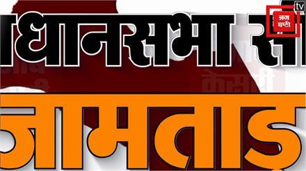Jharkhand Election 2019: एक नजर जामताड़ा विधानसभा सीट पर ।। Jamtara Assembly Seat