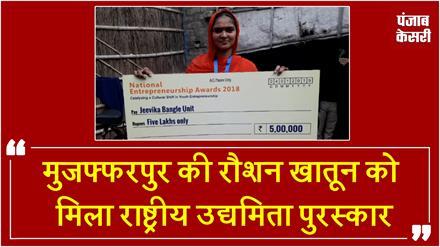 मुजफ्फरपुर की रौशन खातून को मिला राष्ट्रीय उद्यमिता पुरस्कार
