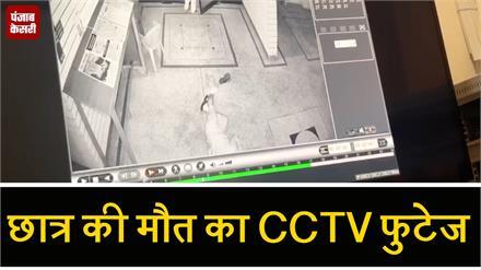 XLRI के छात्र की मौत का CCTV फुटेज आया सामने, लड़खड़ाकर गिरा था छात्र