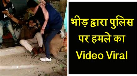 दुष्कर्म और हत्या-  भीड़ द्वारा पुलिस पर हमले का Video Viral, दलित छात्रा के साथ हुआ था दुष्कर्म