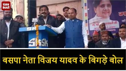 BSP नेता Vijay Yadav के बिगड़े बोल, BJP नेताओं को कहा- रं@$#%...भं@$#%...