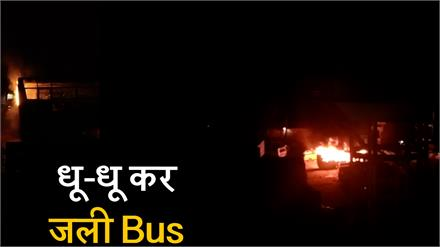 Nahan Bus stand के बीचो-बीच धू-धू कर जली HRTC की Bus