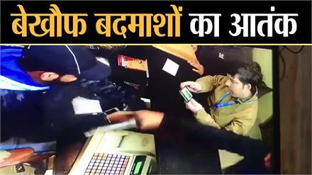 Sohna में बेखौफ बदमाश, Restaurant के मैनेजर पर की Firing, CCTV में कैद वारदात