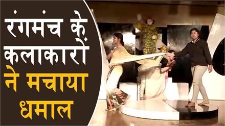 रंगमंच के शौकीनों को अब नहीं जाना पड़ेगा दिल्ली, फरीदाबाद में शुरू हुआ रंगमंच नाटक