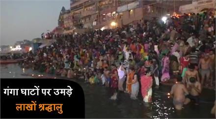 Makar Sankranti: काशी में गंगा घाटों पर श्रद्धालुओं ने लगाई पुन्य की डुबकी