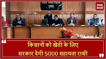 किसानों को खेती के लिए सरकार देगी 5000 सहायता राशी