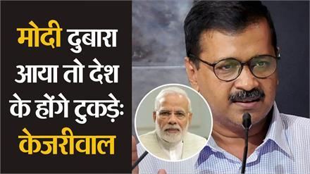 Punjab पहुँचते ही kejriwal ने भरी 13 सीटें जीतने की हुंकार