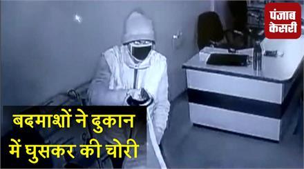 बदमाशों ने दुकान में घुसकर की चोरी, CCTV में कैद हुई वारदात
