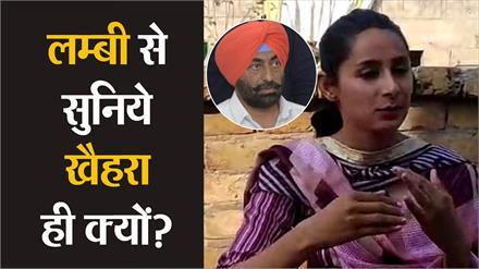 सुनिये, Navjot Kaur Lambi ने क्यों दिया Khaira का साथ