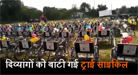 597 दिव्यांगों के बीच मानव अंगों और ट्राई साइकिल का किया गया वितरण