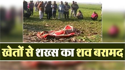 गांव बुढ़नपुर के खेतों से मिला शव, परिजनों ने लगाए हत्या के आरोप