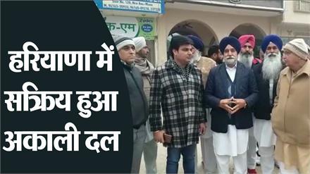 Haryana में Lok Sabha की सभी सीटों पर Election लड़ेगी Akali Dal, 17 फरवरी को बड़ी रैली