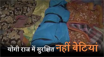 योगी राज में सुरक्षित नहीं बेटियां, कहीं किशोरी की हत्या तो कहीं गड्ढे में मिली नवजात बच्ची