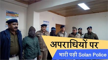 Solan Police ने Facebook Live से धरे 2 अपराधी