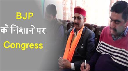 घमासान के बाद BJP के निशाने पर Congress,  Satti ने Virbhadra को बताया तानाशाह रजवाड़ा
