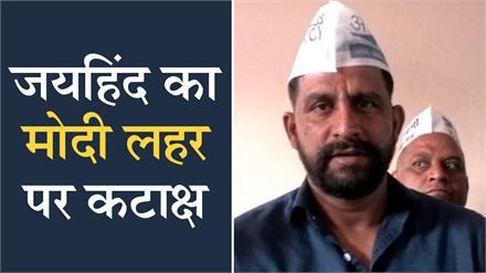 Jaihind का तीखा बयान, कहा- Delhi में Modi के घोड़े को गधा बनाकर भेजा था
