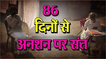 गंगा रक्षा के लिए 86 दिन से अनशन पर संत आत्मबोधानंद, मारने की हो रही साज़िश