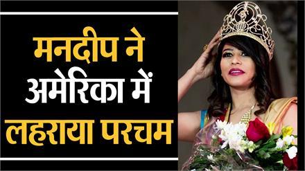 मिसेज इंडिया वर्ल्ड वाइड की विजेता बनीं मनदीप संधू, 15 देशों के प्रतिभागियों को पछाड़ा