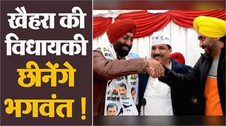 Kejriwal-Bhagwant की जोड़ी Khaira को करेगी Clean Bold !