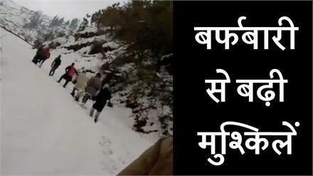 बर्फबारी से बढ़ी सिरमौर वासियों की मुश्किलें, लोग पैदल तय कर रहे मिलों सफर