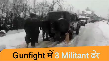 Snowfall में Security force ने घर में छिपे militants को घेरा, मुठभेड़ में 3 आतंकी ढेर
