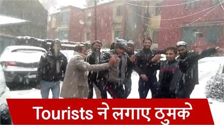 Snowfall में Tourists ने लगाए ठुमके
