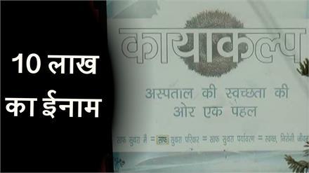 मेडिकल कॉलेज श्रेणी में नाहन मेडिकल कॉलेज सबसे आगे, जीता 10 लाख रुपए का ईनाम