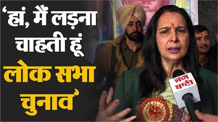 चुनाव लड़ने की इच्छुक Navjot Kaur Sidhu