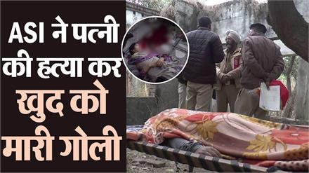Haryana Police में तैनात ASI ने पत्नी को गोली मारकर खुद भी की आत्महत्या