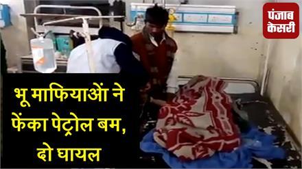 भू माफियाओं ने किया पेट्रोल बम से धमाका, दो लोग गंभीर घायल