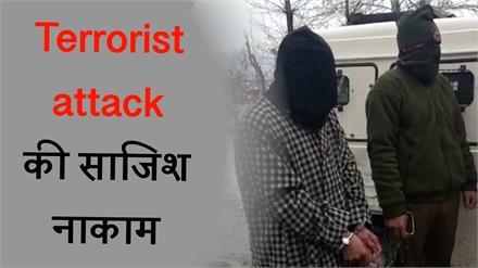 Terrorist attack की बड़ी साजिश से उठा पर्दा, Suspected militant चढ़ा पुलिस के हत्थे