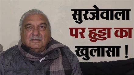 Hooda की जुबानी सुनिए- Jind By Election में Congress ने Surjewala को क्यों उतारा