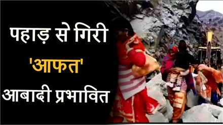 Heavy Landslide के बाद तीसरे दिन भी नहीं खुला रास्ता, 20 हजार की आबादी प्रभावित