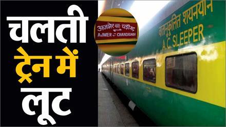 Ajmer-chandigarh गरीब रथ में डकैती, बदमाशों ने चलती Train में की यात्रियों से जमकर लूटपाट