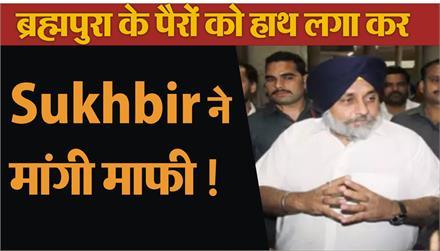 हरसिमरत के 'घर' में Sukhbir को मारे ललकारे !