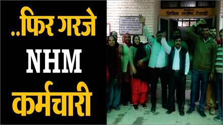 Khattar सरकार के खिलाफ फिर गरजे NHM कर्मी, कहा- नहीं सुनी तो करेंगे अनिश्चितकालीन हड़ताल