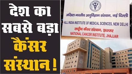 झज्जर में बनकर तैयार हुआ देश का सबसे बड़ा राष्ट्रीय कैंसर संस्थान, जल्द मोदी करेंगे उद्घाटन