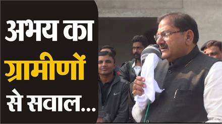 जब Abhay Chautala ने ग्रामीणों से पूछा, Surjewala और Digvijay आया था क्या...