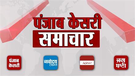 Punjab Kesari Samachar, 22 जनवरी, 2019