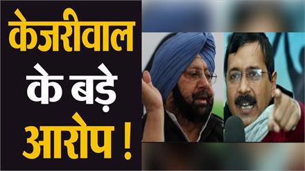 Kejriwal ने Captain के झूठों से उठाया पर्दा ?